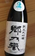 【生酒】純米大吟醸酒 郷乃誉 (白ラベル)生々 720ml 須藤本家