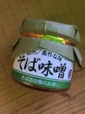 酢屋亀本店 そば味噌 150g