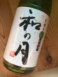 有機米純米酒 月の井酒造 和の月80 720ml