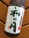 有機米純米酒 月の井酒造 和の月60 生原酒 720ml