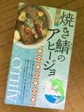 高木商店 焼き鯖のアヒージョ 100g