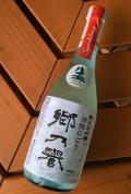 【生酒】純米大吟醸酒 郷乃誉 活性にごり スパークリング生々 720ml  須藤本家