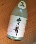 【生酒】純米大吟醸酒 雪の舞 活性にごり(微発泡) 無濾過 生々720ml 須藤本家