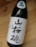 【生酒】純米大吟醸酒 山桜桃(ゆすら)生々 720ml(化粧箱入) 須藤本家