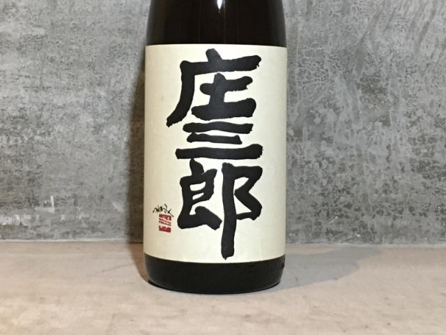 庄三郎 20度 本格芋焼酎