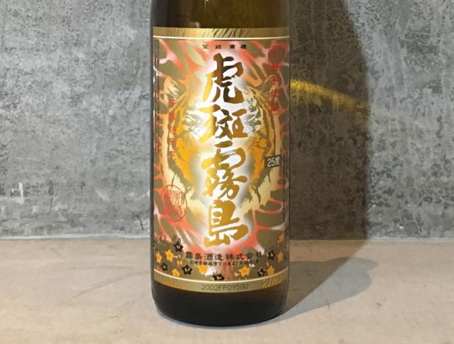 虎斑霧島(とらふきりしま)霧島酒造900mlTorafukirishima【宮崎本格芋焼酎】