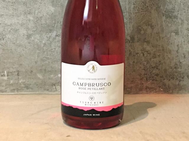 都農ワイン キャンブルスコ・ロゼ ペティアン[NV]tsunowine Campbrusco Rose