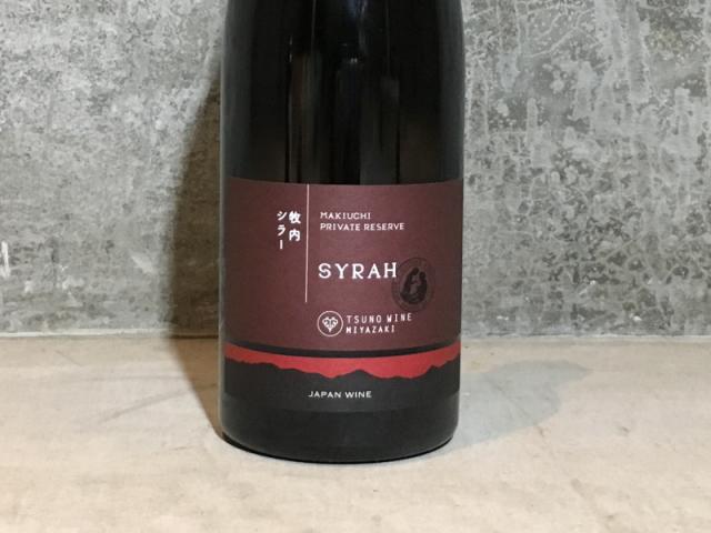 都農ワイン プライベートリザーブ シラー