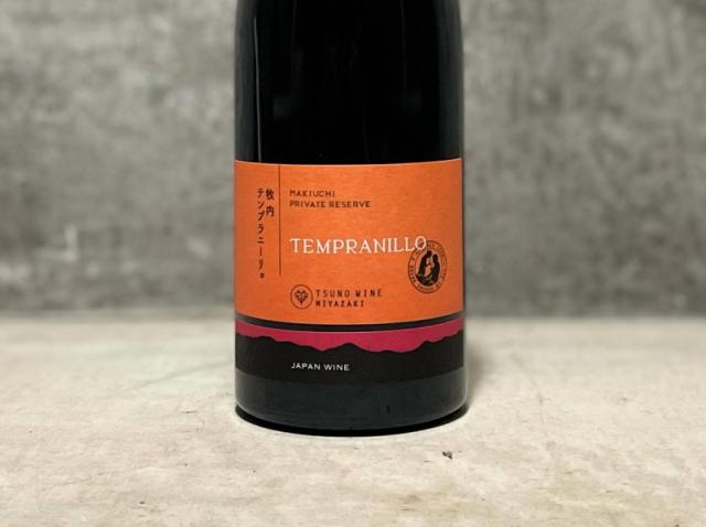 都農ワイン プライベートリザーブ テンプラニーリョ