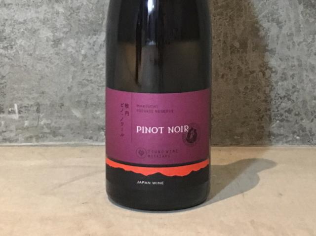 都農ワイン ピノ・ノワール プライベートリザーブ[2018]