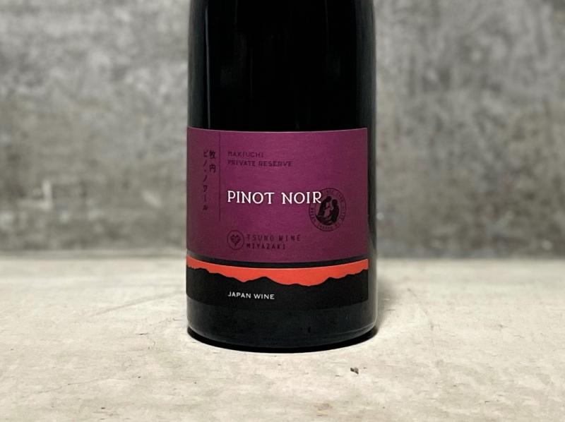 都農ワイン プライベートリザーブ ピノ・ノワール