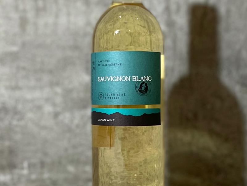 都農ワイン プライベートリザーブ ソーヴィニヨン・ブラン