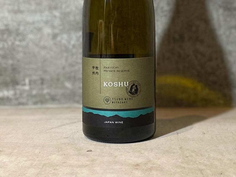 都農ワイン プライベートリザーブ 甲州[2020]Tsunowine PRIVATE RESERVE KOSHU20
