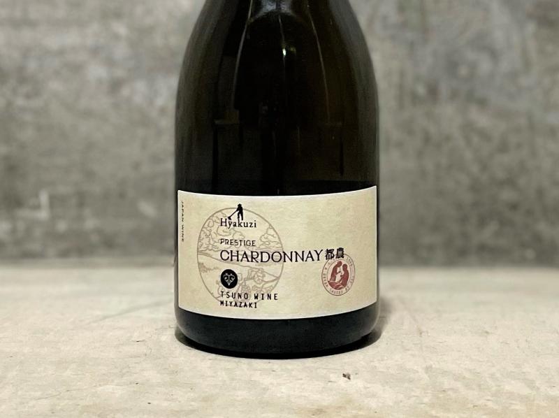 都農ワイン プレステージシャルドネ都農[2019]Tsunowine Prestige Chardonnay tsuno19