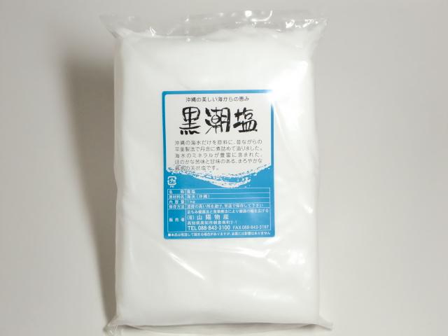 官足法塩(黒潮塩)