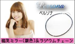 磁気&ラジウム健康ネックレス ペルソナ