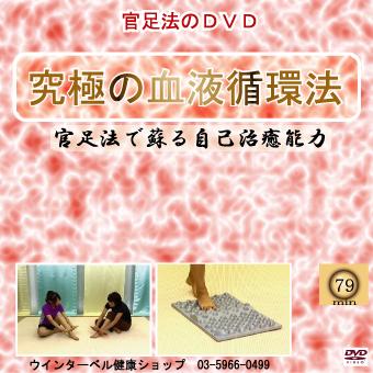 官足法 DVD