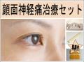 官足法 顔面神経痛治療セット