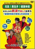 元気・長生き・健康体操 DVD