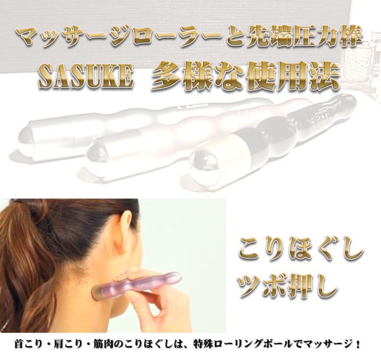 回転ボール付指圧棒 クルルン棒 (SASUKE)