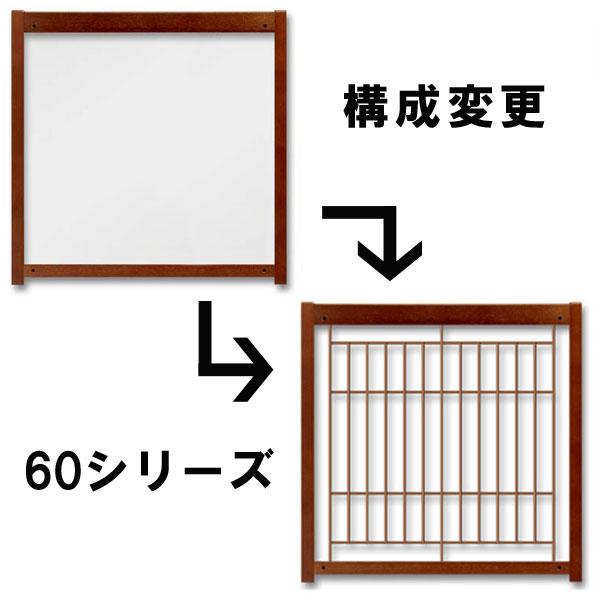 60シリーズ:全面アクリル枠(幅60cm)1枚をメッシュ枠(幅60cm)に変更
