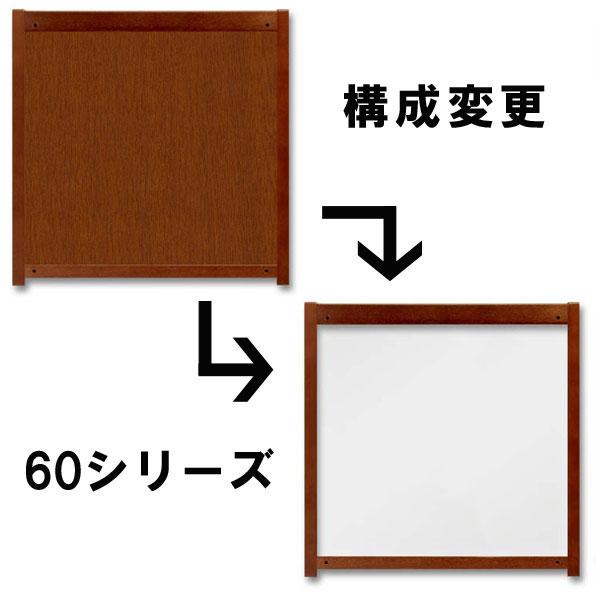 60シリーズ:全面板枠(幅60cm)1枚を全面アクリル枠(幅60cm)に変更