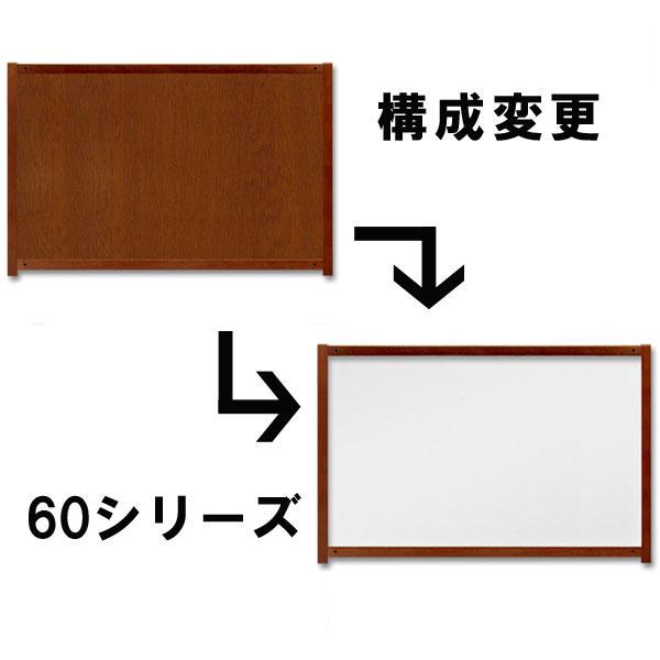 60シリーズ:全面板枠(幅90cm)1枚を全面アクリル枠(幅90cm)に変更