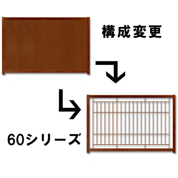 60シリーズ:全面板枠(幅90cm)1枚をメッシュ枠(幅90cm)に変更
