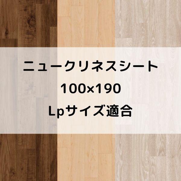 ニュークリネスシート 100×190(Lpサイズ適合)
