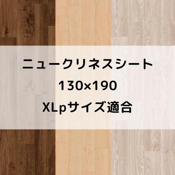ニュークリネスシート 130×190(XLpサイズ適合)