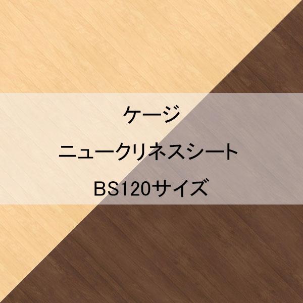 ケージニュークリネスシート BS120サイズ