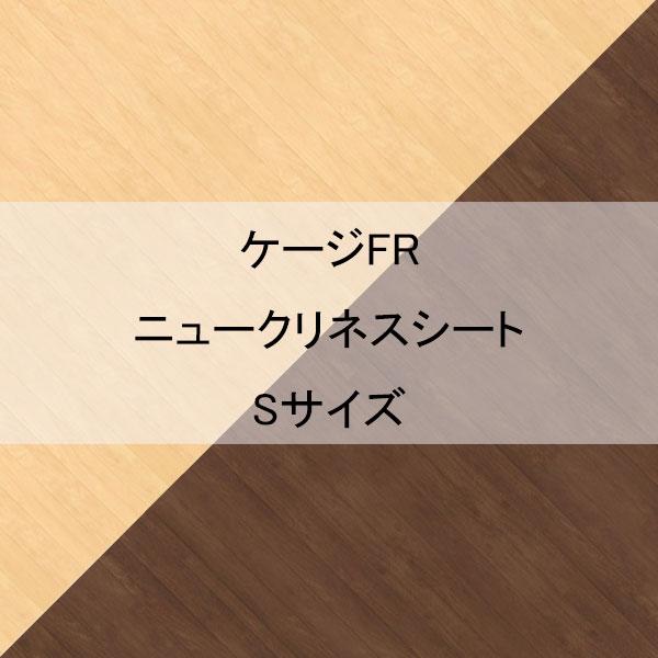 ケージFRニュークリネスシート Sサイズ