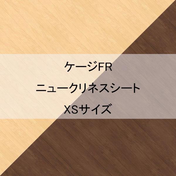 ケージFRニュークリネスシート XSサイズ
