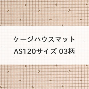 ケージハウスマット AS120サイズ 03柄