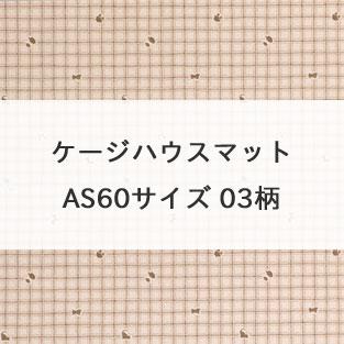 ケージハウスマット AS60サイズ 03柄