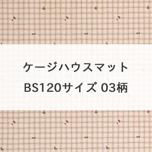 ケージハウスマット BS120サイズ 03柄