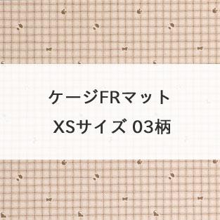 ケージFRマット XSサイズ 03柄