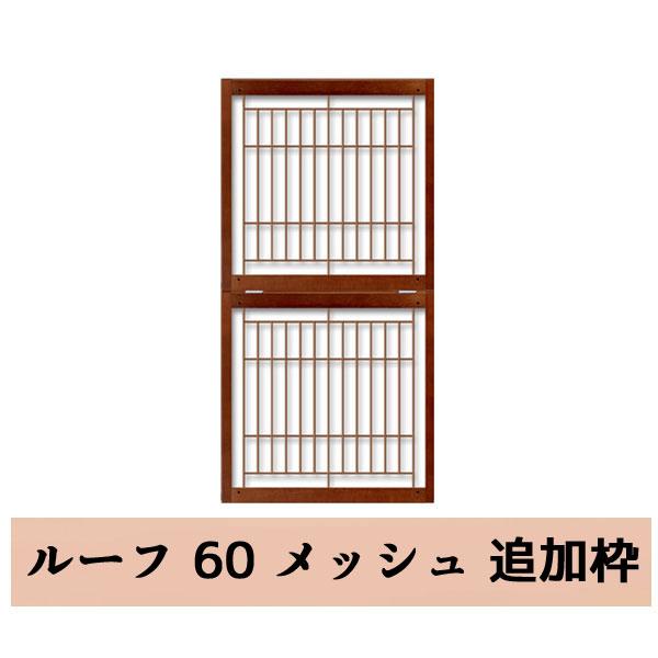 サークル ルーフ 60 追加枠 メッシュ