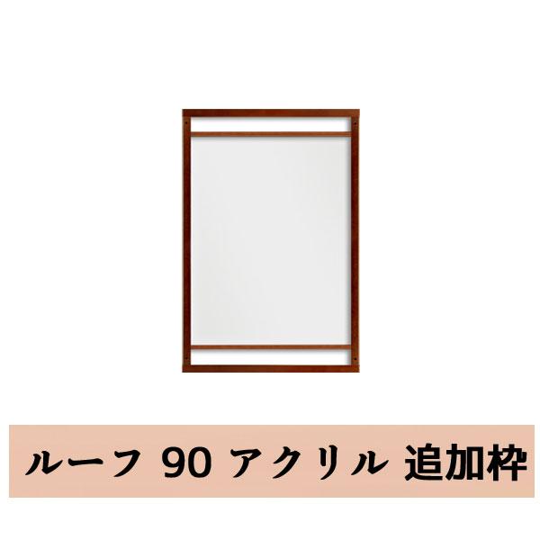 サークル ルーフ 90 追加枠 アクリル