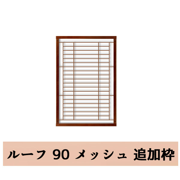 サークル ルーフ 90 追加枠 メッシュ
