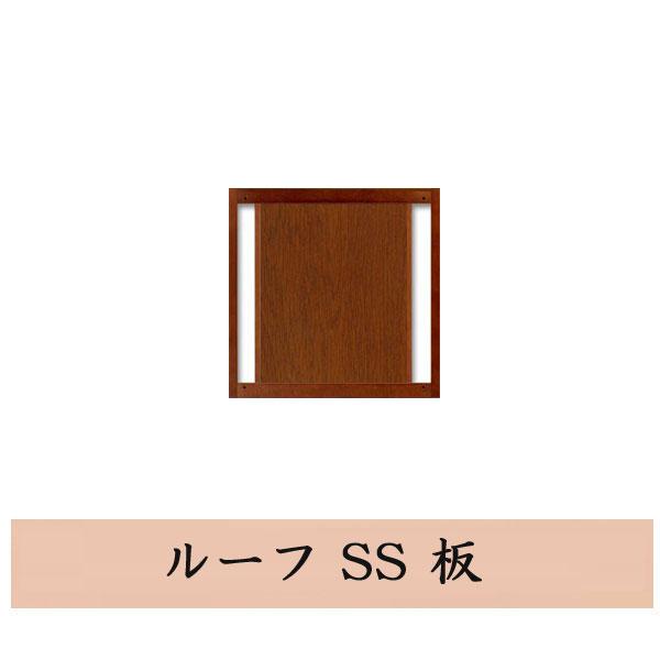 サークルルーフ SS 板