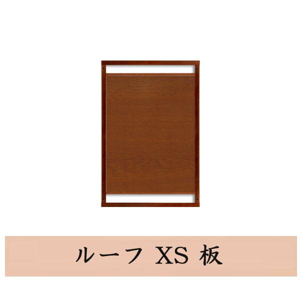 サークルルーフ XS 板