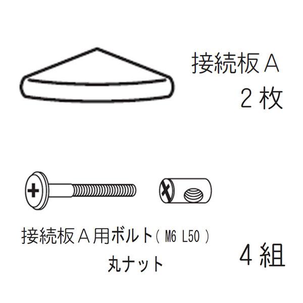接続板セットA(コーナー)