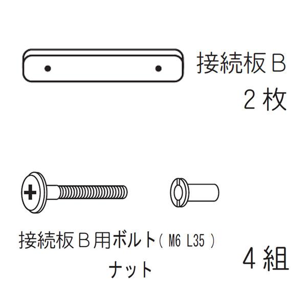 接続板セットB(ストレート)