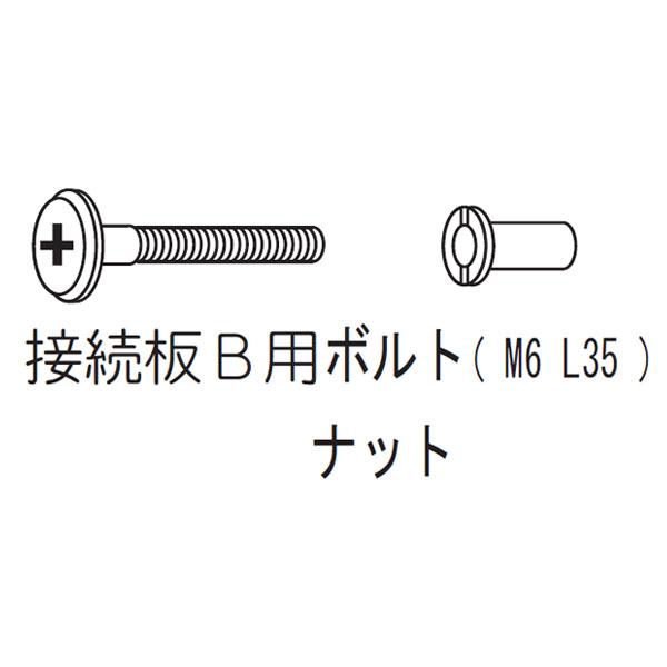 接続板B用ボルト・ナット(1組)
