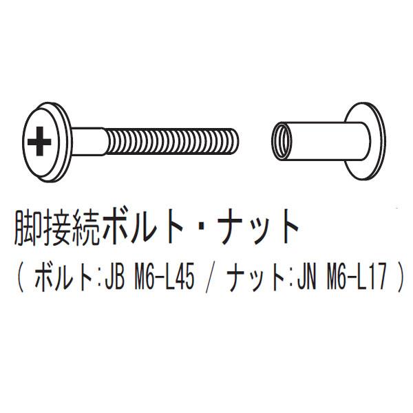 脚接続ボルト・ナット(1組)