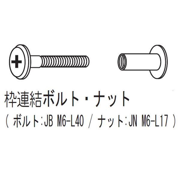 枠連結ボルト・ナット(1組)