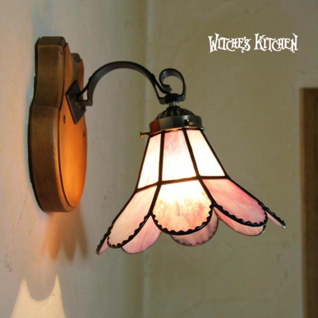 ブラケットランプ 【 カレンピンク Karen Pink 】 ステンドグラス ウォールランプ LED対応