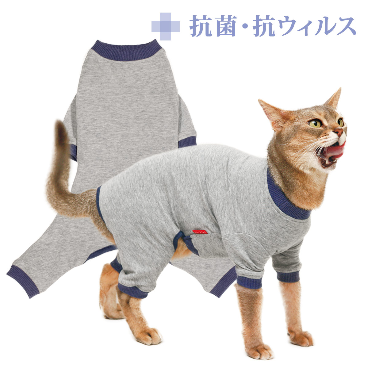 猫の暮らし クレンズスーツキャット