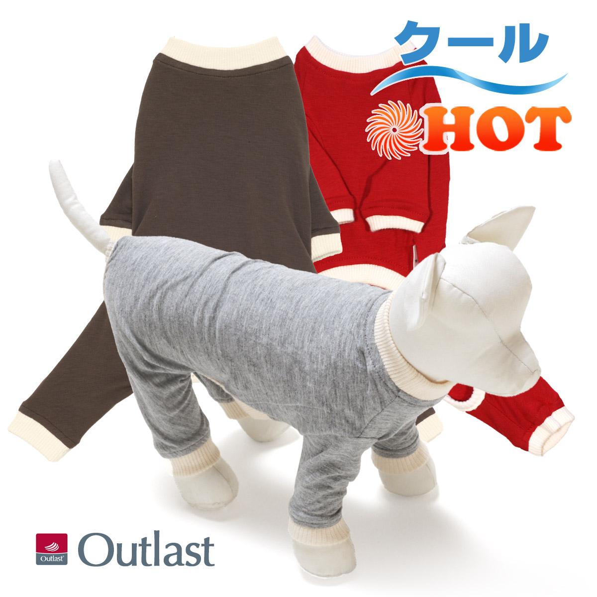 犬と生活 スーパーガードスーツ